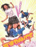 Awa Dance