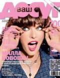 Milla Jovovich on the cover of Dosug (Russia) - October 2010