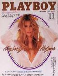 Kimberley Conrad (Kimberley Hefner) on the cover of Playboy (Japan) - November 1995