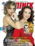 TV Zaninik Magazine [Greece] (14 November 2008)
