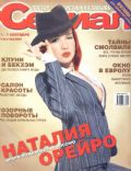 Natalia Oreiro on the cover of Serial (Russia) - September 2003