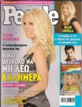 People Magazine [Greece] (9 October 2011)