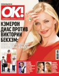 OK! Magazine [Russia] (8 July 2010)