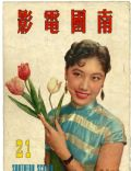 Fanny Fan on the cover of Southern Screen (Hong Kong) - November 1959