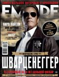Arnold Schwarzenegger on the cover of Empire (Russia) - November 2012