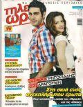 Tileores Magazine [Cyprus] (2 April 2011)