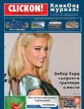 Clickon Magazine [Russia] (26 November 2011)