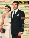 Snob Magazine [Lebanon] (June 2011)