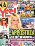 Eleni Menegaki on the cover of Yes (Greece) - August 2014