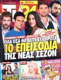 Alexis Stavrou, Andreas Georgiou, Apostolis Totsikas, Eleni Vaitsou, Klemmena oneira, Konstadinos Laggos on the cover of TV 24 (Greece) - August 2014