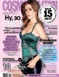 Cosmopolitan Magazine [Russia] (February 2009)