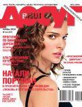 Dosug Magazine [Russia] (November 2010)