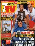 Antonis Kanakis, Giannis Servetas, Hristos Kiousis, Radio arvyla, Stathis Panagiotopoulos on the cover of 7 Days TV (Greece) - February 2011