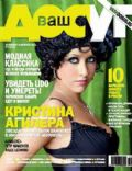 Christina Aguilera on the cover of Dosug (Russia) - January 2011