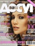 Vash Dosug Magazine [Russia] (5 April 2007)