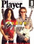 Guitar Player Magazine [Japan] (September 2007)