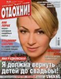 Otdohni Magazine [Ukraine] (23 May 2009)