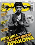 Total DVD Magazine [Russia] (January 2012)