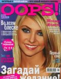 Oops! Magazine [Ukraine] (January 2011)
