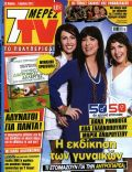 7 Days TV Magazine [Greece] (26 March 2011)