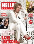 Hello! Magazine [Bulgaria] (8 March 2012)