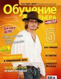 Johnny Depp on the cover of Obuchenie and Kariera (Russia) - September 2010