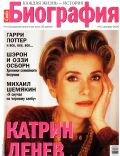 Catherine Deneuve on the cover of Biography (Russia) - December 2005
