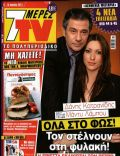 Danis Katranidis, Mandy Lambou, Ta mystika tis Edem on the cover of 7 Days TV (Greece) - April 2011