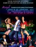 Klub schastya