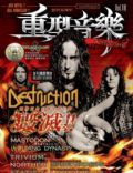 Painkiller Magazine [China] (December 2005)