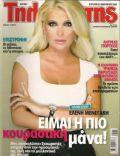 Tiletheatis Magazine [Cyprus] (25 January 2009)