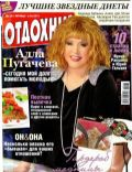 Otdohni Magazine [Russia] (5 April 2013)