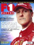 F1 Racing Magazine [Hong Kong] (July 2006)