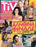 Eleni Vaitsou, Elisavet Moutafi, Klemmena oneira on the cover of Tivi Sirial (Greece) - March 2014