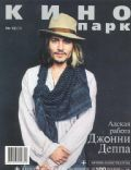 Johnny Depp on the cover of Kino Park (Russia) - December 2001