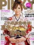 Pinky Magazine [Japan]