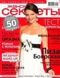 Zhenskiye Sekrety Magazine [Russia] (October 2010)
