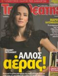 Tiletheatis Magazine [Cyprus] (24 October 2010)