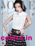 Shu Qi on the cover of Vogue (Taiwan) - April 2014