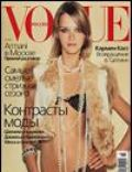 Carmen Kass, Nicholas Moore on the cover of Vogue (Russia) - October 2001