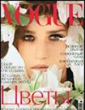 Vogue Magazine [Russia] (April 2004)