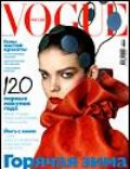 Meghan Collison, Terry Tsiolis on the cover of Vogue (Russia) - January 2008