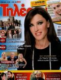 Vicky Hatzivasileiou on the cover of Tilerama (Greece) - September 2012