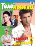 Telenovelas Magazine [Bulgaria] (June 2008)