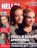 Hello! Magazine [Russia] (March 2012)