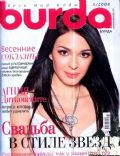 Burda Magazine [Russia] (March 2008)