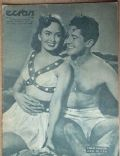 Ecran Magazine [Chile] (7 November 1950)