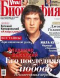 Viva! Biography Magazine [Ukraine] (January 2012)