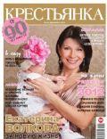 Krestyanka Magazine [Russia] (December 2011)