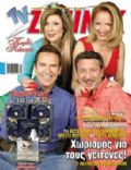 TV Zaninik Magazine [Greece] (25 April 2008)